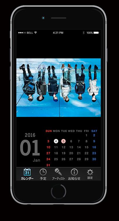 calendar appli uverworldオフィシャルサイト neo sound wave